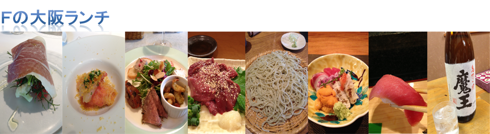 Fの大阪ランチ